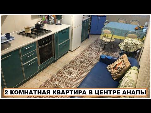 Продаётся 2 комнатная квартира в центре города Анапа! 👈