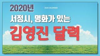 김영진 서정시,명화 달력(2020년)