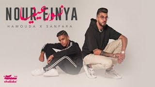 Hamouda X Sanfara - Nour Einya | نور عينيا