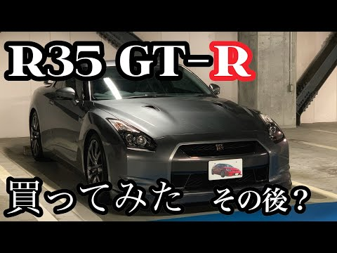 R35 GT-Rを買ってみたその後 ~車検&車高調導入編~
