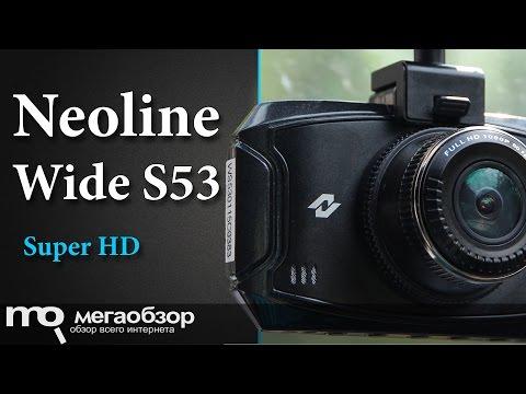 Обзор Neoline Wide S53.  Компактный видеорегистратор с Super HD