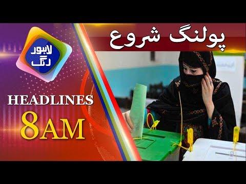 News Headlines - 08:00 AM - Polling Shuru