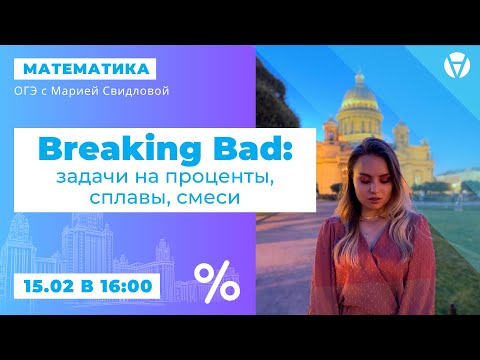 Breaking Bad: задачи на проценты, сплавы, смеси l ОГЭ 2021 по математике l AltEd