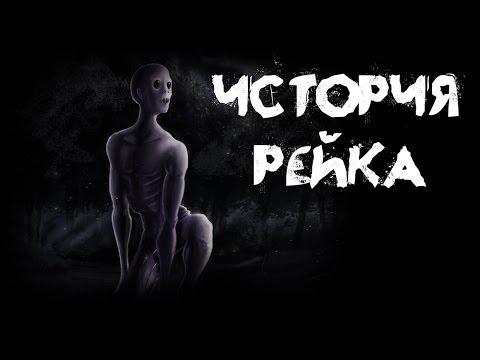 Ужасы - История Рейка (Страшные истории)