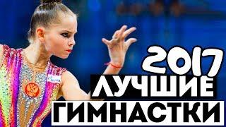 ЛУЧШИЕ ГИМНАСТКИ 2017 | Итоги сезона 2017
