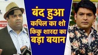 Kapil Sharma Controversy पर Kiku Sharda का Reaction, बंद हुआ Family Time With Kapil Sharma