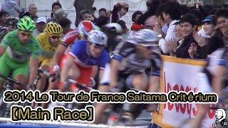 【Main Race】2014 Le Tour de France Saitama Critérium