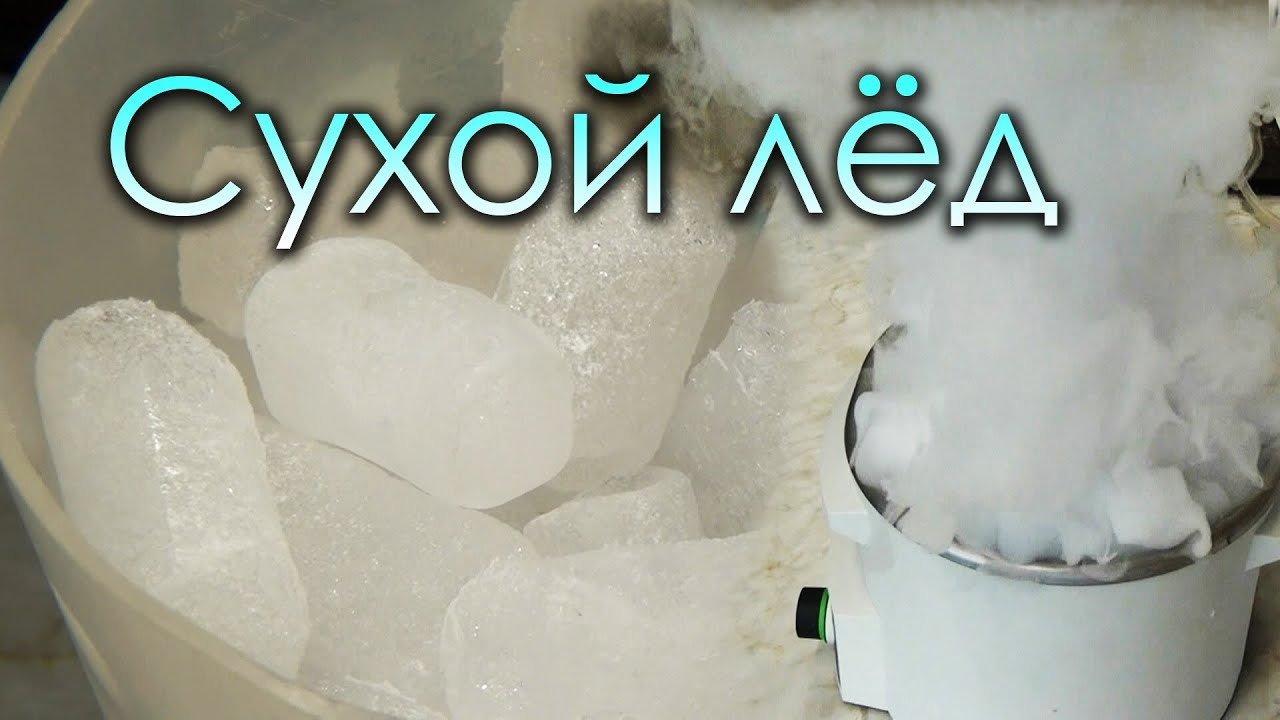 Сухой лед - Удивительная подборка экспериментов с сухим льдом! (Химия)