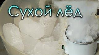 Сухой лед - Удивительная подборка экспериментов с сухим льдом! (Химия)(, 2013-03-16T11:32:25.000Z)