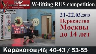 21-22.03.2015.KARAKOTOV-46.(40,43/53,55).Moscow Championship to 14 years.