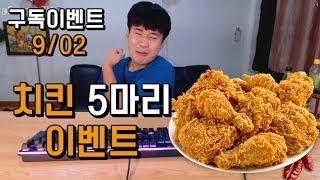 9/02 치킨5마리 이벤트 먹는소리를 듣고 음식을 맞춰라~!! social eating Mukbang(Eating Show)