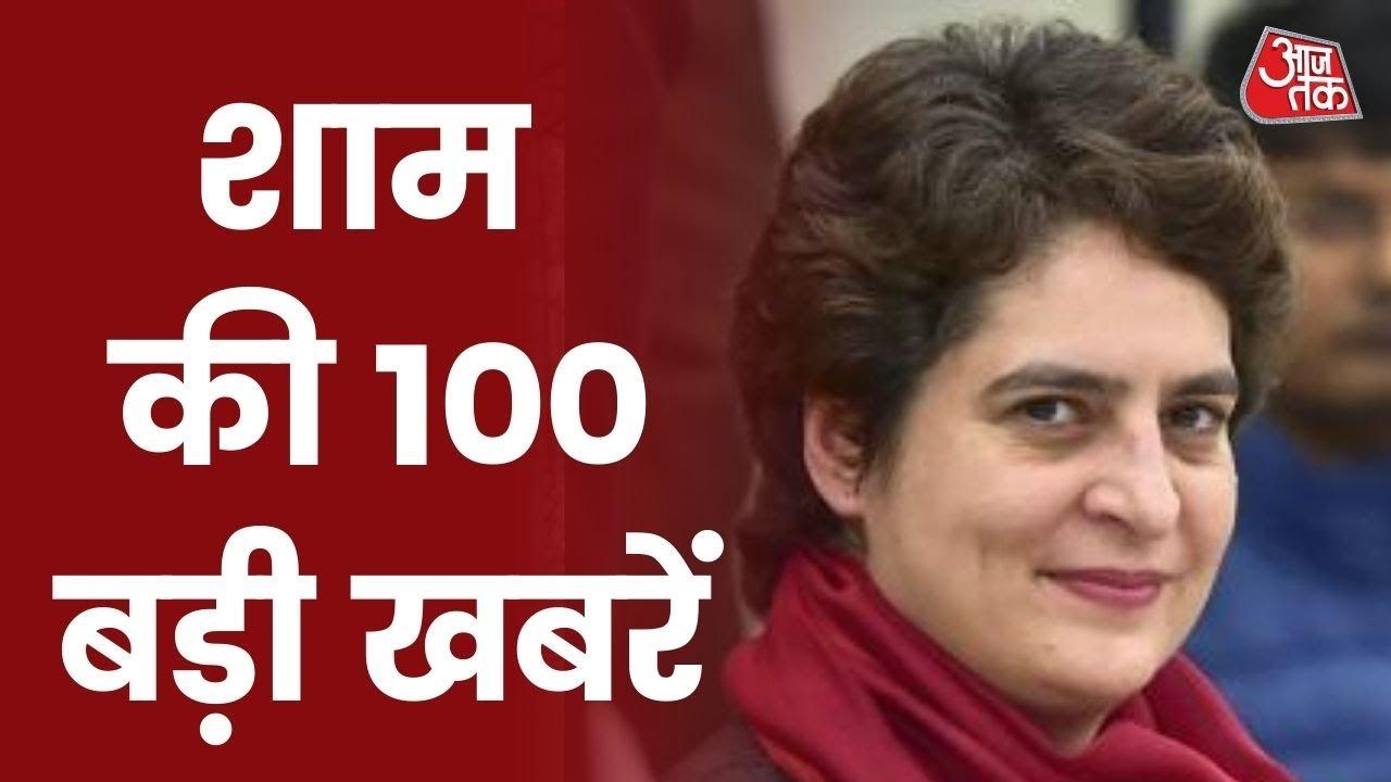 Download Hindi News Live: देश-दुनिया की शाम की 100 बड़ी खबरें I Latest News I Top 100 I Oct 19, 2021