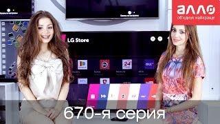 Видео-обзор телевизоров LG 670-серии(Купить телевизоры LG 670-серии: LG 42LB671V ..., 2014-06-27T14:21:32.000Z)