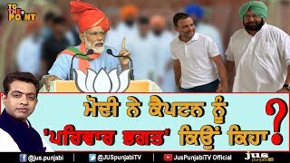 Why PM Modi Called Capt Amarinder Parivar Bhakt ? || To The Point || KP Singh || Jus Punjabi