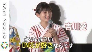 吉川愛、華やかな浴衣姿で登場 男子キャストより「DNCEが好きなので…」 映画「虹色デイズ」公開記念舞台挨拶