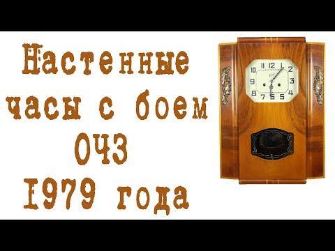 Настенные часы, ремонт маятниковых часов с боем ОЧЗ 1979год стопмоушен, мультипликация.