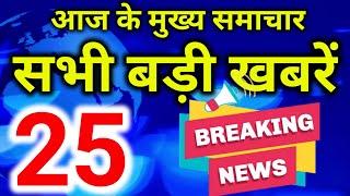 Today Breaking News ! आज 12 नवंबर 2019 के मुख्य समाचार बड़ी खबरें अयोध्या, SBI, Bank, PM Modi News