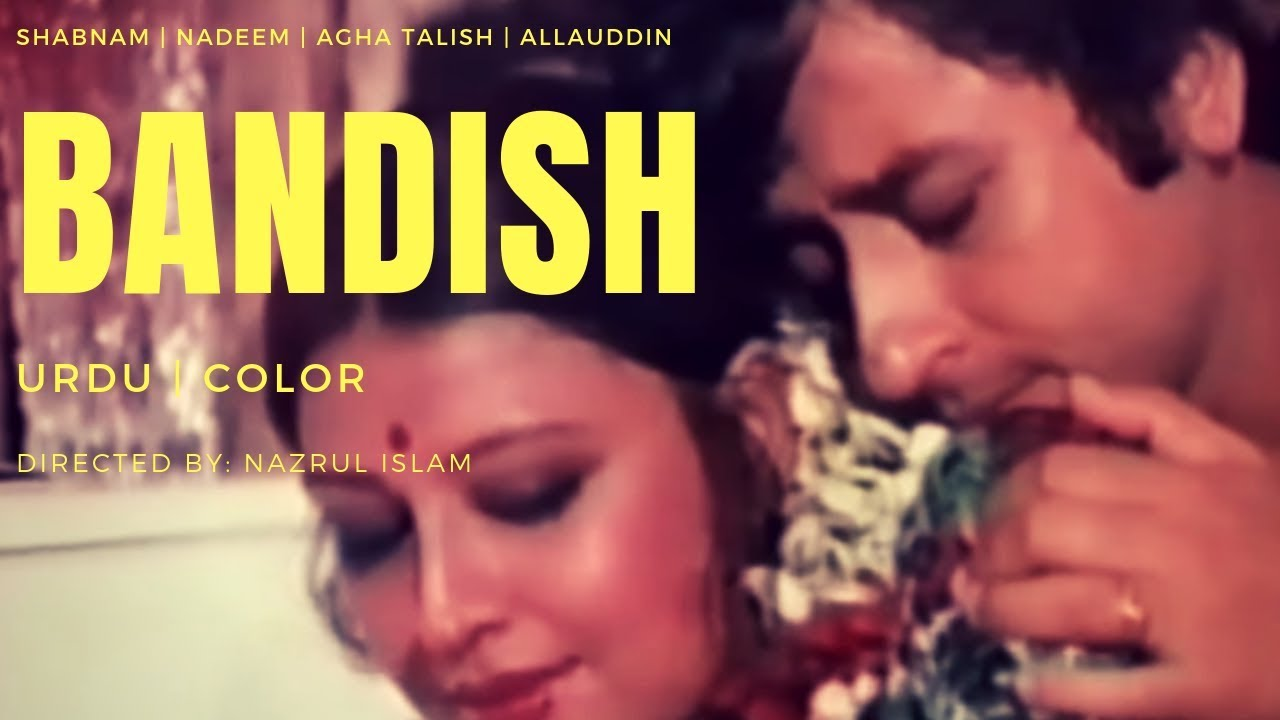 BANDISH (Urdu Film) | Nadeem, Shabnam, Talish, Alauddin, Talat Hussain | FILMY DUNYA