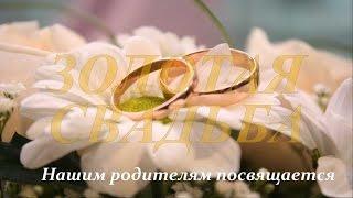 Золотая свадьба моих родителей! Поздравляем!!!