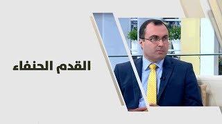 د. سعيد الناصر - القدم الحنفاء