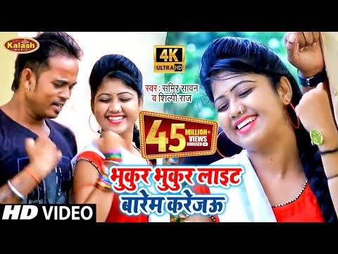 भुकुर भुकुर लाइट बारेम करेजऊ  Bhukur Bhukur Light Barem Karejau - Superhit Bhojpuri Songs