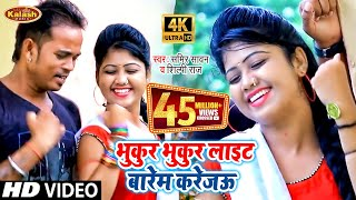 भुकुर भुकुर लाइट बारेम करेजऊ  Bhukur Bhukur Light Barem Karejau - Superhit Bhojpuri Songs