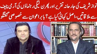 Babar Awan Exclusive Interview | On The Front with Kamran Shahid | 23 Sep 2020 | Dunya News | HG1I