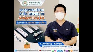 ชุดตรวจแอนติเจนหาเชื้อ COVID-19Antigen Test Kitใช้อย่างไรให้ปลอดภัยและถูกต้อง?
