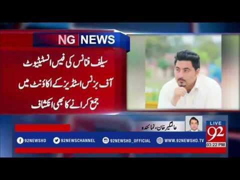 Mashal Khan was effective voice against irregularities in Abdul Wali Khan University - 92NewsHDPlus