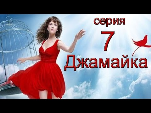 Джамайка 7 серия