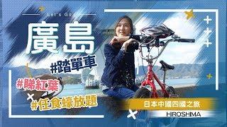 【日本中國四國之旅】「廣島篇」の睇紅葉+任食蠔放題+島波海道踏單車