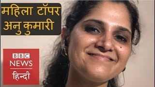 UPSC Toppers 2017: Interview of Anu Kumari (BBC Hindi)