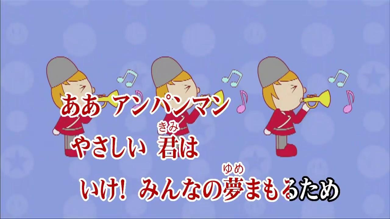Wii カラオケ U カバー アンパンマンのマーチ ドリーミング 原