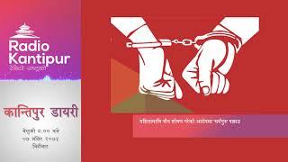 Kantipur Diary 8:00pm - 23 November 2017