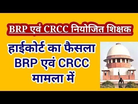 BRP एवं CRCC के मामले में हाईकोर्ट का महत्वपूर्ण फैसला,नियोजितशिक्षक BRP एवं CRCC/latest update news