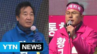 """서울 종로...이낙연 """"1류 정치"""" vs 황교안 """"정권…"""
