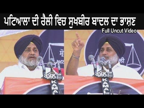 Sukhbir Badal Full Speech at Akali Dal Rally in Patiala - Full Uncut Speech