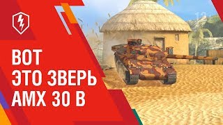 WoT Blitz. Ну и зверь! AMX 30 B. Новый французский танк. Необычный обзор