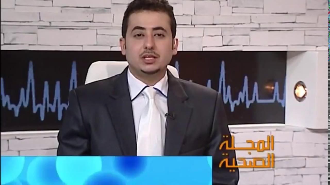 المجلة الصحية العقم عند الرجال لقاء مع د عبد الكريم أبو رمضان Youtube