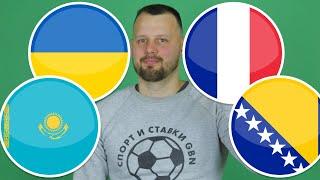 Казахстан Украина 2 2 Франция Босния Прогноз отбор ЧМ 2022