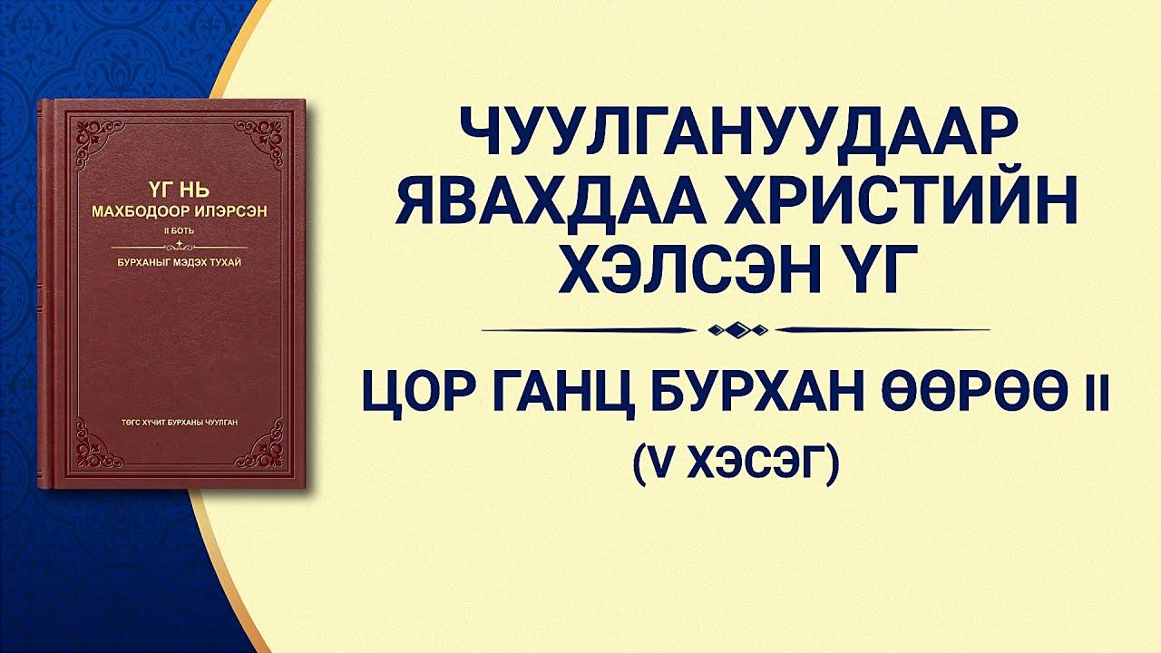 """Төгс Хүчит Бурханы үгийн уншлага   """"Цор ганц Бурхан Өөрөө II Бурханы зөвт зан чанар"""" (V хэсэг)"""