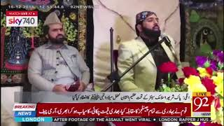 Beautiful Mehfil E Milaad(S.A.A.W) under Pak Sharia Islamic Center in Italy | 16 Dec 2018 |
