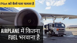 How much fuel airplane needs in HINDI / Aircraft Fuel / Block Fuel / Learn to Fly