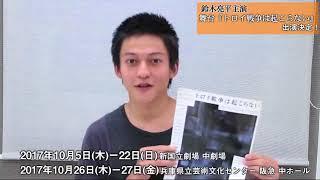 福山康平が鈴木亮平主演舞台『トロイ戦争は起こらない』に出演いたしま...