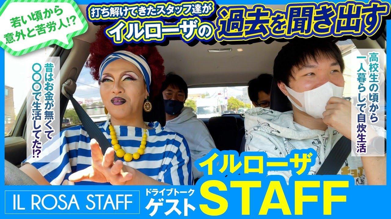 【CARPOOL Drag Queen】イルローザスタッフが集合して神戸の街をドライブ!イルローザの過去が暴かれる!?