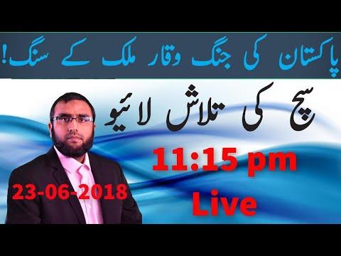 Sach Ki Talash 23-08-2019 | FATF | Current Situation | Judge Arshad