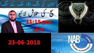 Sach Ki Talash 23-08-2019 | FATF | Current Situation | Judge Arshad
