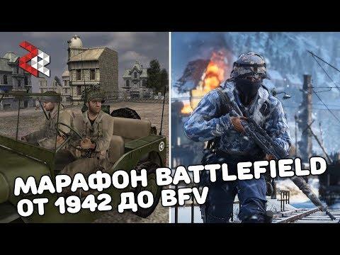 МАРАФОН BATTLEFIELD | От BF1942 до BFV thumbnail