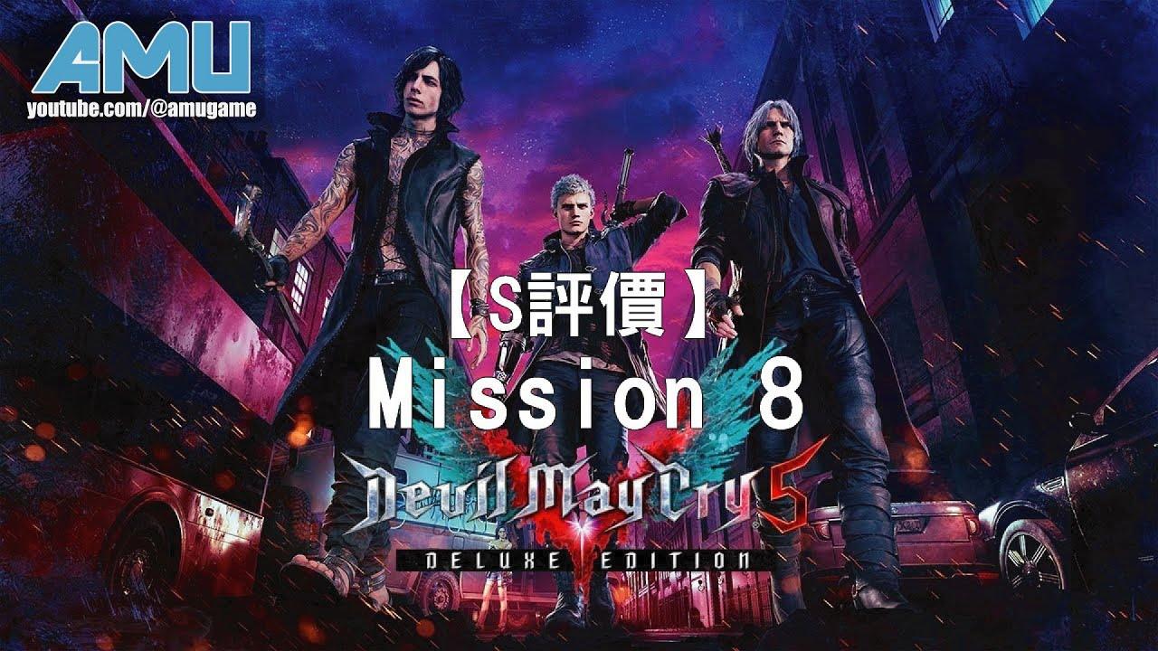 惡魔獵人5 劇情攻略 (10) Mission 8: 魔王 【S評價】【秘密任務5】 - YouTube