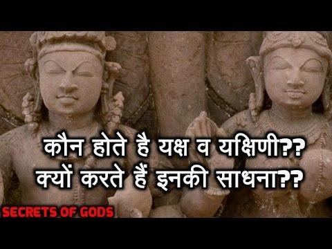 कौन होते है यक्ष व यक्षिणी, क्यों करते हैं इनकी साधना???Secrets Of Yakshini Sadhna